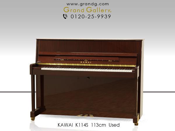 中古ピアノ カワイ(KAWAI K114S) 高年式♪木目・コンパクトピアノ