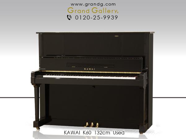 中古ピアノ カワイ(KAWAI K60) カワイ「Kシリーズ」の大型モデル