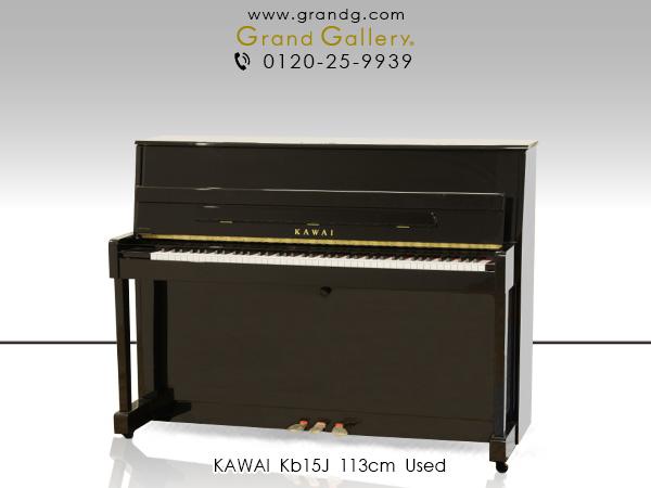 中古ピアノ カワイ(KAWAI Kb15J) 初心者にお勧めのコンパクトピアノ