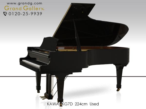 中古ピアノ カワイ(KAWAI KG7D) カワイKGシリーズのセミコンサートグランドピアノ