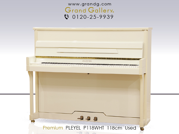 中古ピアノ プレイエル(PLEYEL P118) ショパンも愛したフランスの由緒あるピアノメーカー