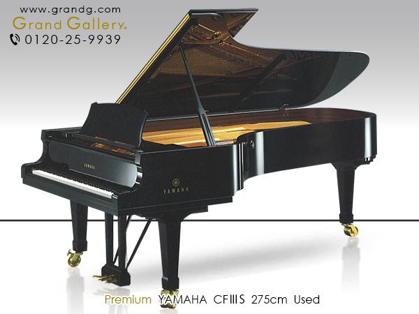 中古ピアノ ヤマハ(YAMAHA CFⅢS) ヤマハコンサートグランドピアノ