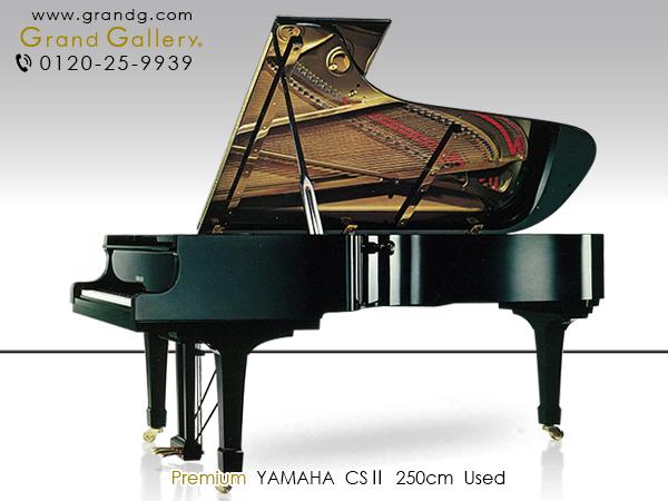 中古ピアノ ヤマハ(YAMAHA CSⅡ) ヤマハの希少なセミコンサートグランド