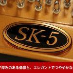 中古ピアノ カワイ(KAWAI SK5LN) カワイ「SKシリーズ」の現行モデル