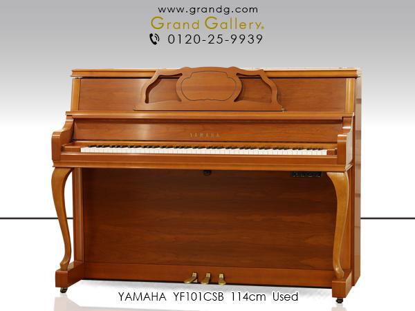中古ピアノ ヤマハ(YAMAHA YF101CSB) インテリアピアノに消音機能をプラス