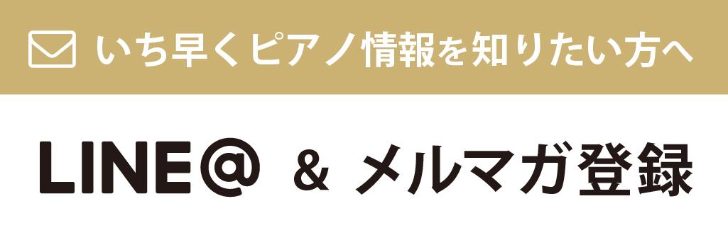 Line_メール会員募集