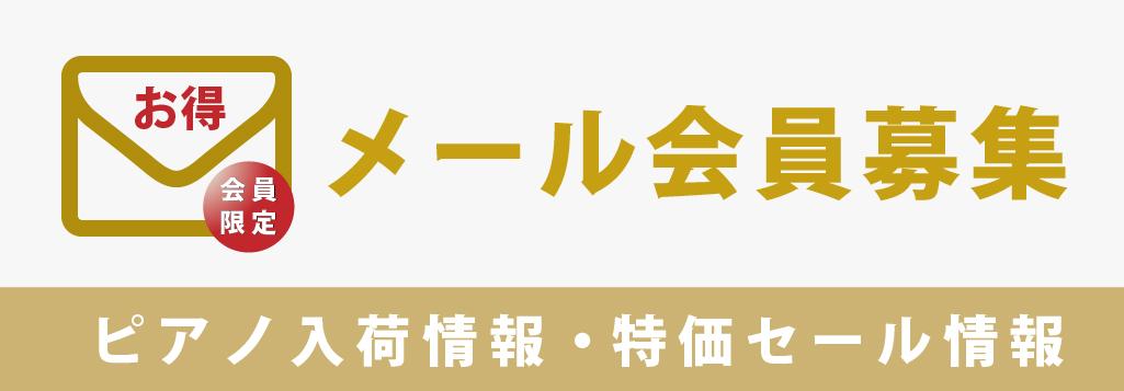 メール会員募集中 登録特典5000円OFFクーポンプレゼント
