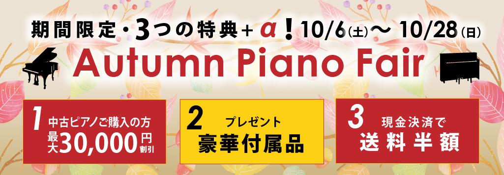 オータムピアノセール