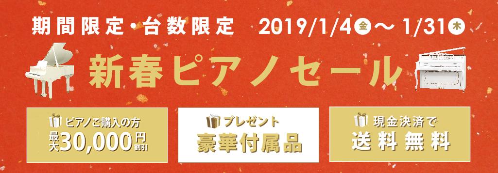 2019年新春ピアノセール