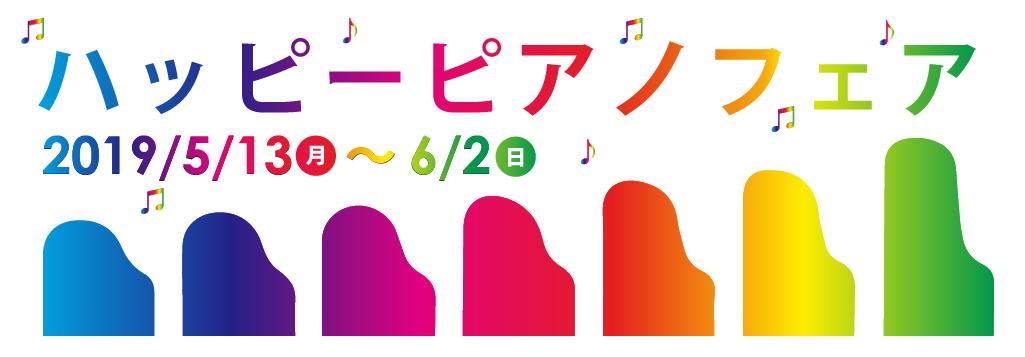 ハッピーピアノフェア