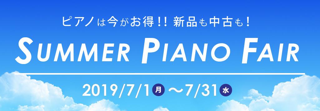 サマーピアノフェア