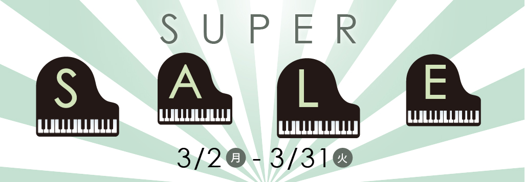 2020/03 PIANO SUPERSALE