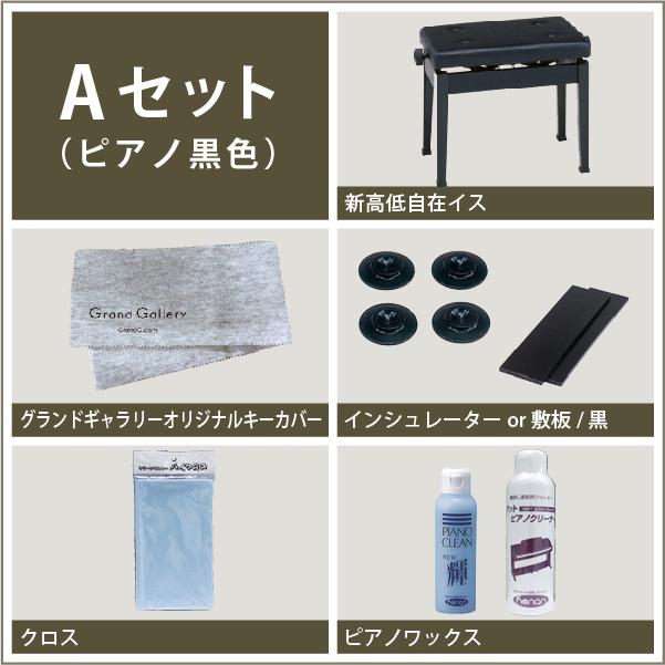 【ピアノ購入者限定】ピアノ 黒用 付属品5点Aセット