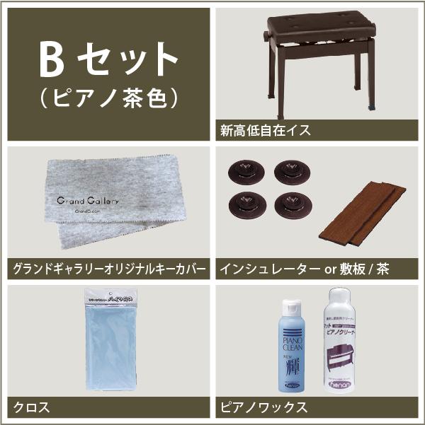 【ピアノ購入者限定】ピアノ 木目用 付属品6点Bセット