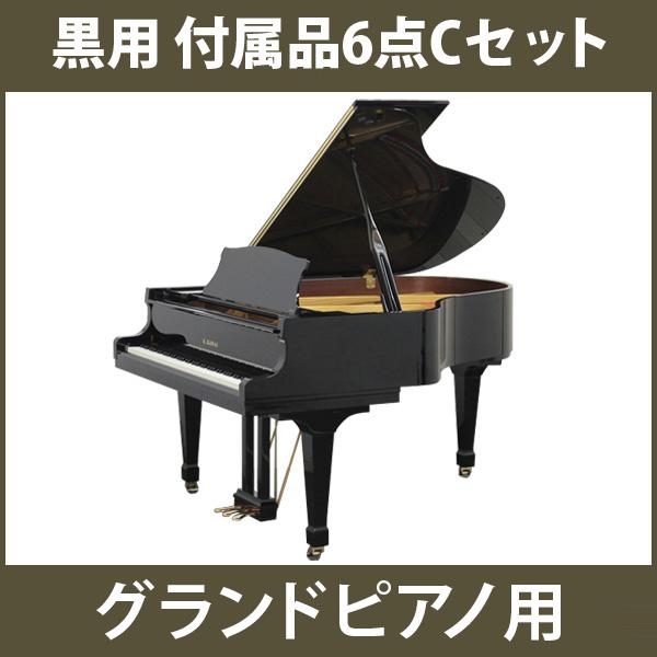 【ピアノ購入者限定】グランドピアノ 黒用 付属品6点Cセット