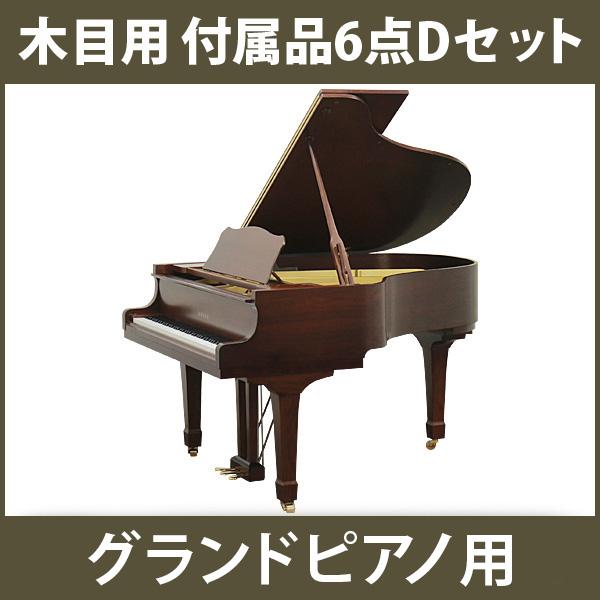 【ピアノ購入者限定】グランドピアノ 木目用 付属品6点Dセット