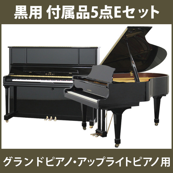 【ピアノ購入者限定】アップライト・グランドピアノ 黒用 付属品5点Eセット