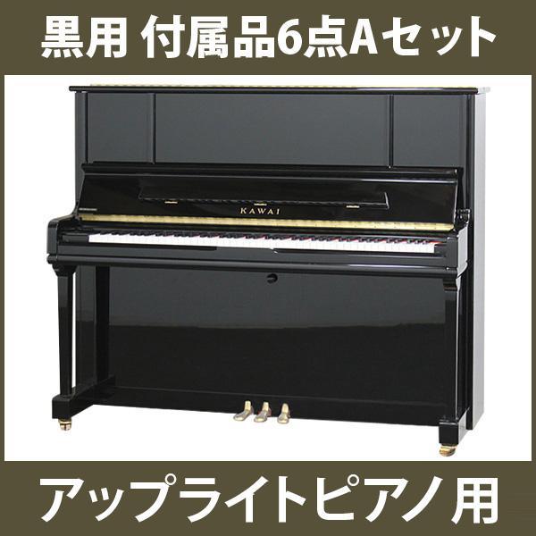 【ピアノ購入者限定】アップライトピアノ 黒用 付属品6点Aセット