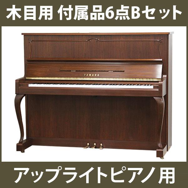 【ピアノ購入者限定】アップライトピアノ 木目用 付属品6点Bセット