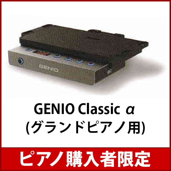 【ピアノ購入者限定】ピアノ消音ユニット GENIO Classic α(グランドピアノ用)【送料無料・取付料込】
