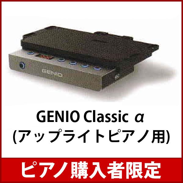 【ピアノ購入者限定】ピアノ消音ユニット GENIO Classic α(アップライトピアノ用)【送料無料・取付料込】