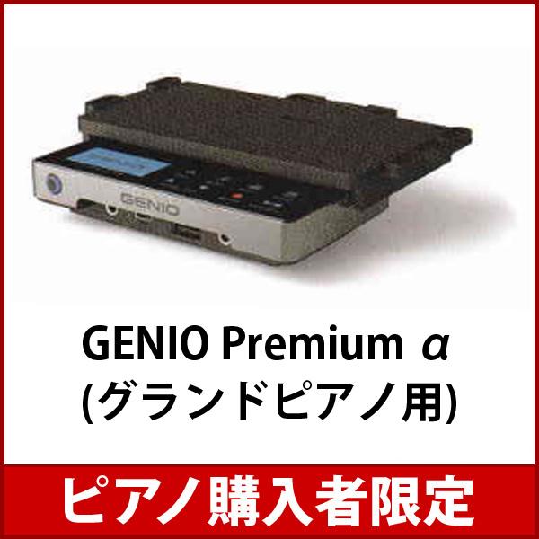 【ピアノ購入者限定】ピアノ消音ユニット GENIO Premium α(グランドピアノ用)【送料無料・取付料込】