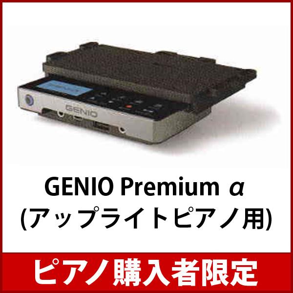 【ピアノ購入者限定】ピアノ消音ユニット GENIO Premium α(アップライトピアノ用)【送料無料・取付料込】