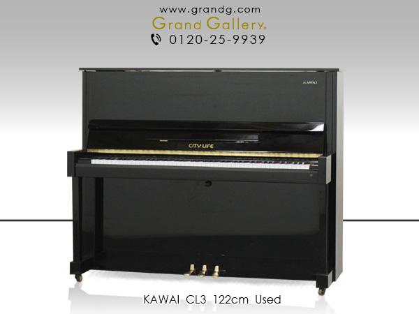【売約済】特選中古ピアノ KAWAI(カワイ)CL3 / アウトレットピアノ