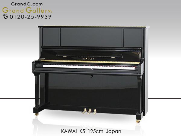 【リニューアル中古ピアノ】KAWAI(カワイ) K5