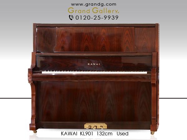 中古アップライトピアノ KAWAI(カワイ)KL901