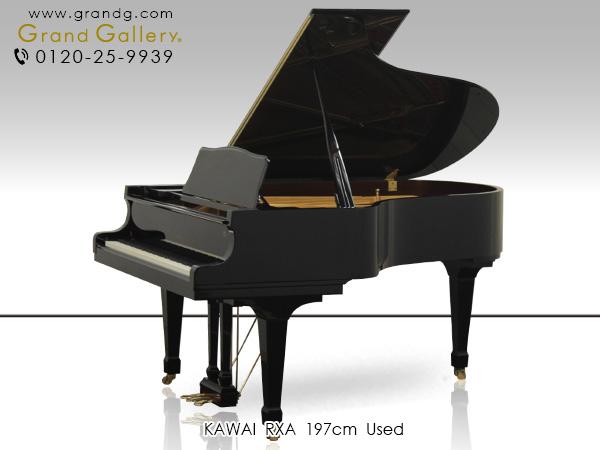 中古グランドピアノ KAWAI(カワイ)RXA