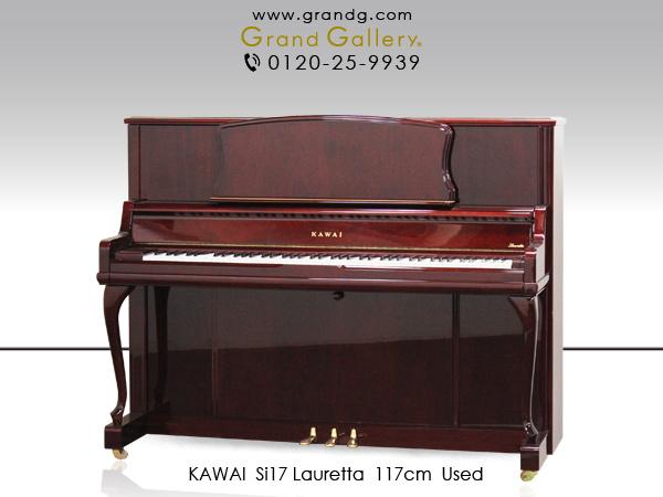 中古アップライトピアノ KAWAI(カワイ)Si17 Lauretta