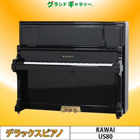 中古アップライトピアノ KAWAI(カワイ) US80