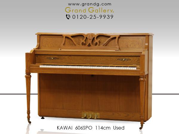 中古アップライトピアノ KAWAI(カワイ)606SPO
