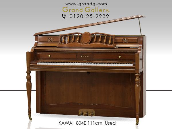 【売約済】中古アップライトピアノ KAWAI(カワイ)804E / アウトレットピアノ