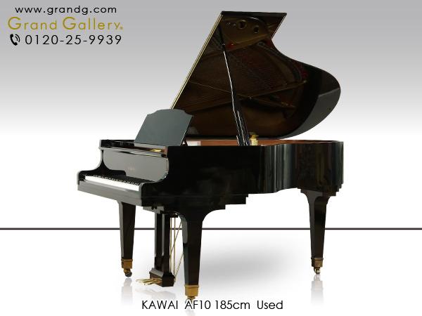 【セール対象】【送料無料】中古グランドピアノ KAWAI(カワイ)AF10