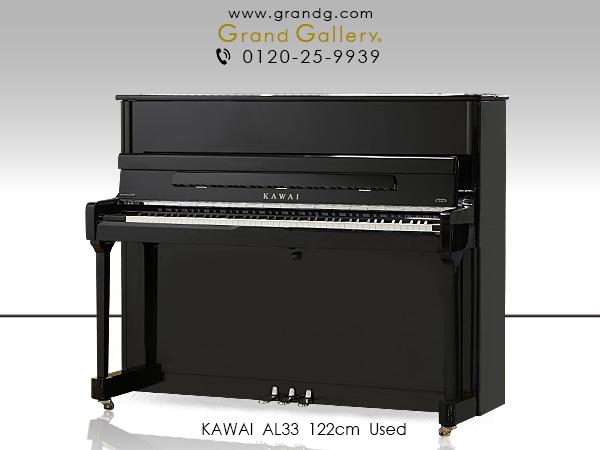 【売約済】中古アップライトピアノ KAWAI(カワイ)AL33
