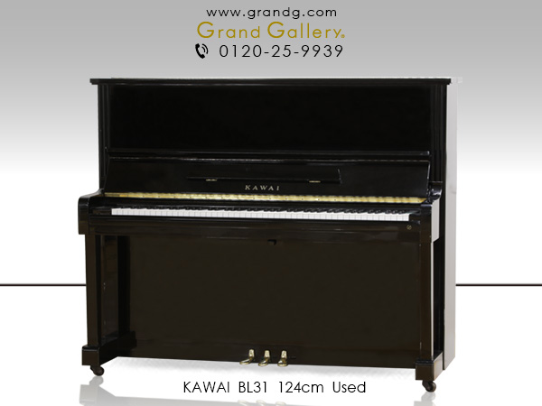 中古ピアノ KAWAI(カワイ)BL31 / アウトレットピアノ