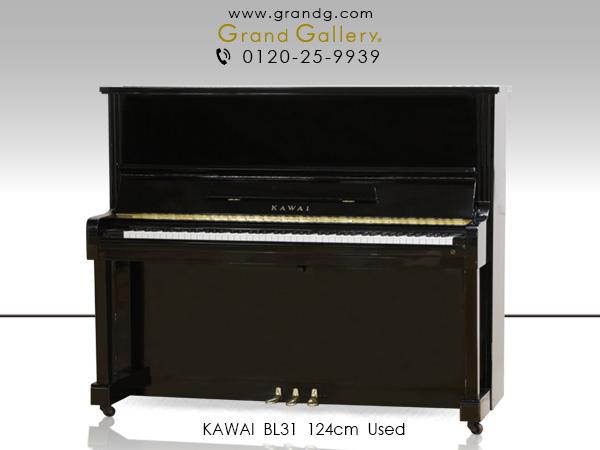 【売約済】特選中古ピアノ KAWAI(カワイ)BL31 / アウトレットピアノ