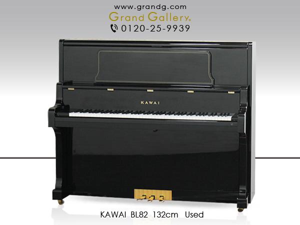 中古アップライトピアノ KAWAI(カワイ)BL82