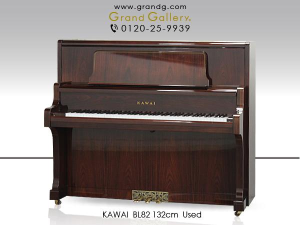 中古ピアノ KAWAI(カワイ)BL82 今では入手困難な国産の名器