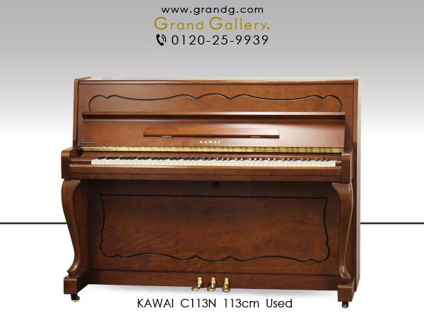 中古ピアノ KAWAI(カワイ)C113N / アウトレットピアノ お買得♪優しい音色、デザイン、インテリア性に優れた人気モデル