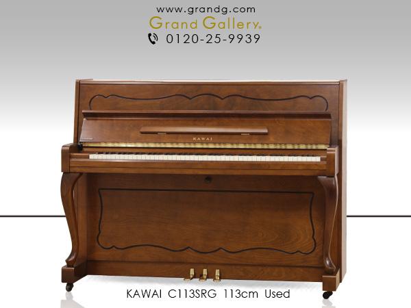 特選中古ピアノ KAWAI(カワイ)C113SRG 森の静寂に癒されるかのような木目のぬくもりと優しい音