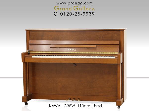 お買得♪木目ピアノ特有の温もりやインテリア性 KAWAI(カワイ)C38W / アウトレットピアノ
