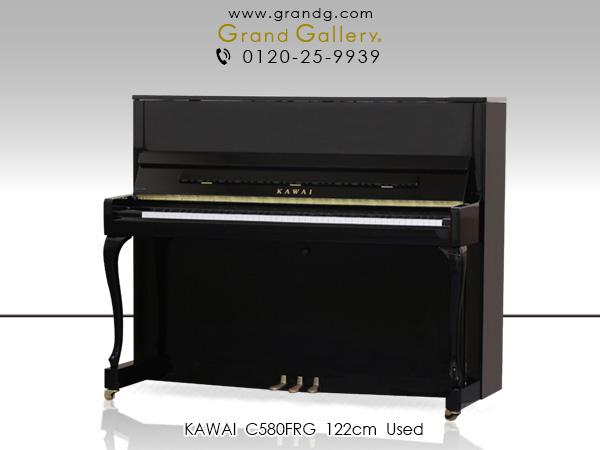特選中古ピアノ KAWAI(カワイ)C580FRG エレガントな装いに高い表現力を秘めたスマートモデル