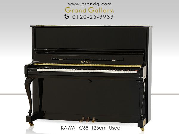 中古アップライトピアノ KAWAI(カワイ)C68