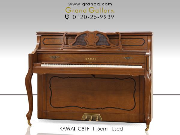 中古アップライトピアノ KAWAI(カワイ)C81F