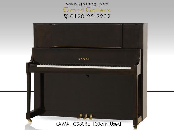 中古アップライトピアノ KAWAI(カワイ)C980RE