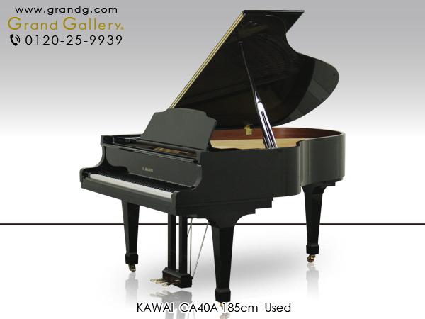 中古グランドピアノ KAWAI(カワイ) CA40A