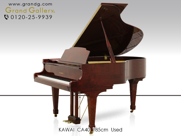 【売約済】中古グランドピアノ KAWAI(カワイ)CA40